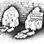 Тайна вклада, Шинкар Игорь