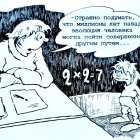 Урок эволюции человека, Ашмарин Станислав
