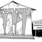 Институт истории, Зеленченко Татьяна