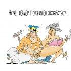 Хозяйство, Климов Андрей