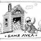 Баня лука, Яковлев Александр
