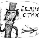 Белый стих, Яковлев Александр