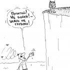 Не бойся!, Шинкар Игорь