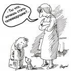 Справедливый упрек, Богорад Виктор