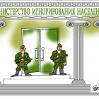 Министерство, Зеленченко Татьяна