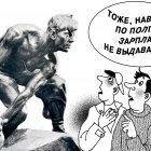 Булыжник-оружие пролетариата, Зеленченко Татьяна