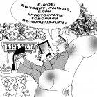Аристократ, Зеленченко Татьяна