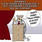 Изложение истории, Зеленченко Татьяна