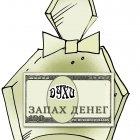 Запах денег, Зеленченко Татьяна