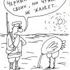 Голова в песке, Шилов Вячеслав