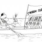Год Мазая, Шилов Вячеслав