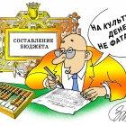 СОСТАВЛЕНИЕ БЮДЖЕТА, Зеленченко Татьяна