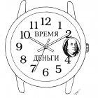 время-деньги, Гурский Аркадий