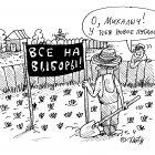 пугало, Кононов Дмитрий