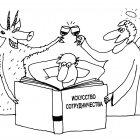 Искусство сотрудничества, Шилов Вячеслав