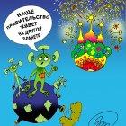 Разные планеты, Зеленченко Татьяна
