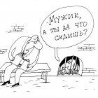 Хороший вопрос, Шилов Вячеслав