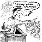 Фиг вам, Мельник Леонид