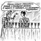 Первый и последний, Мельник Леонид