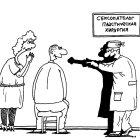Проекция, Мельник Леонид