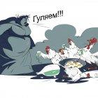Гуляем!, Новосёлов Валерий