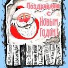 """Плакат """"С Новым годом!"""", Ашмарин Станислав"""