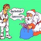 "Дед Мороз в ""завязке"", Ашмарин Станислав"