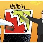 Налоги и налогоплательщики, Подвицкий Виталий
