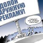 Долой рекламу!, Подвицкий Виталий
