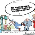 На корпортатив!, Подвицкий Виталий