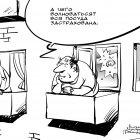 Все застраховано!, Подвицкий Виталий