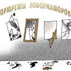 Галерея портретов реформаторов, Зеленченко Татьяна