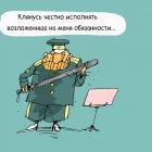 Клятва, Климов Андрей