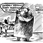 Надежда, Мельник Леонид