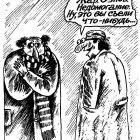 Диагноз, Мельник Леонид