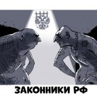 Законники РФ, Новосёлов Валерий