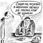 Утомили, Мельник Леонид