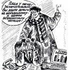 Хорошая идея, Мельник Леонид