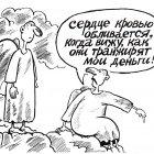 Обидно, Мельник Леонид