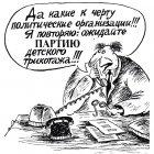 Партия трикотажа, Мельник Леонид