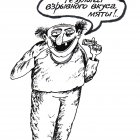 Чертова реклама, Мельник Леонид