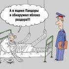 Неудача, Тарасенко Валерий
