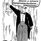 Подлость, Мельник Леонид