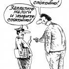 Фиг тебе, Мельник Леонид