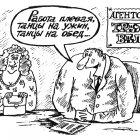 Трали-вали, Мельник Леонид