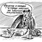 Проблема, Мельник Леонид
