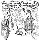 Маркетолог, Мельник Леонид