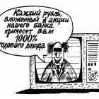 Не смотри в глаз, Мельник Леонид