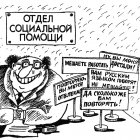 Таблички, Мельник Леонид