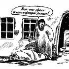 Крест , Мельник Леонид
